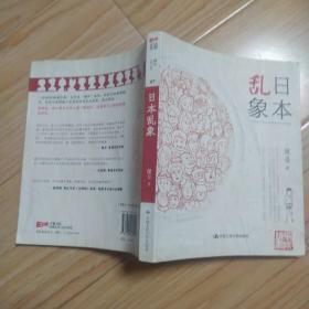 日本乱象   包邮挂
