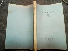 牧草栽培学  下册  【油印筒子页,著名牧草研究专家陈默君编著】