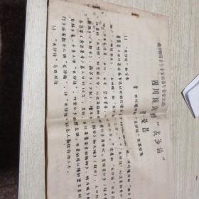 四川境内的长沙话【横8开本】