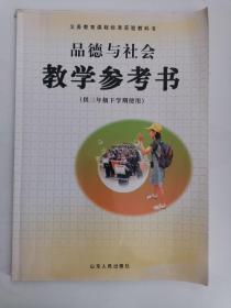 义务教育课程标准实验教科书——品德与社会·教学参考书(供三年级下学期使用)(1版11印)