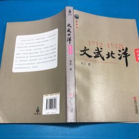 1912—1928:文武北洋•风流篇.
