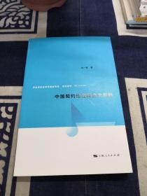 中国契约伦理样态与实践