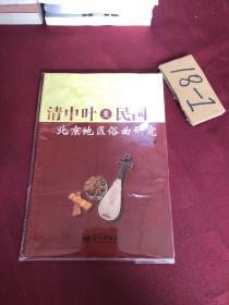 清中叶至民国北京地区俗曲研究