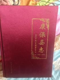 康保县志(1988-2005)
