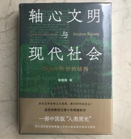 【一版一印·稀缺签名版】轴心文明与现代社会:探索大历史的结构