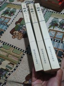 宗风. 2010年  春之卷、夏之卷、 冬之卷(3册合售)