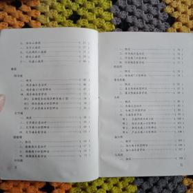 中医痛证临床备要5本正版二手仅此一套。