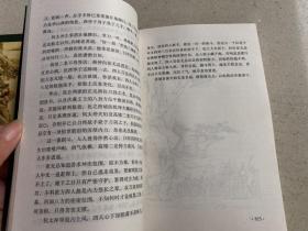 倚天屠龙记 三、四(金庸作品集 两册合售) 1994年一版一印 锁线装 正版原版