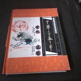 古典文化传世经典选读(中华上下五千年)