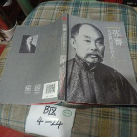 张謇与近代百位名人
