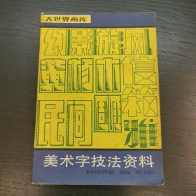 美术字技法(作者签赠本)
