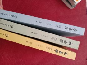 永嘉禅讲座(初级)(中级)(高级) 全三册