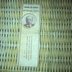 书签【庆祝中国共产党三十周年纪念】