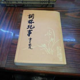 词林纪事   成都古籍书店繁体竖版本!1982年一版一印!!
