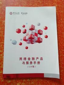 中国银行:网络金融产品与服务手册(1.0版)