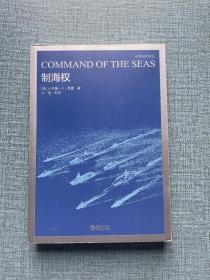 世界海军译丛·世界海军:制海权