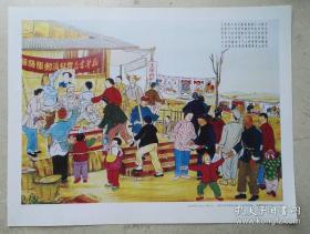 8开宣传画《文化深入农村》(美院流出)