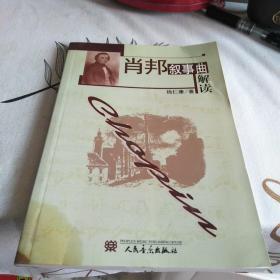 肖邦叙事曲解读,32开,扫码上书,书下角有点油渍印不影响使用如图