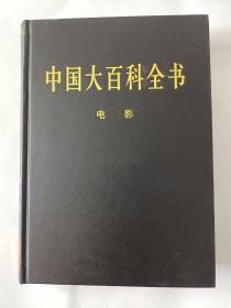 新版·中国大百科全书(74卷)--电影