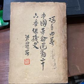 中国革命运动二十六年组织史