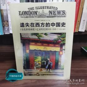 遗失在西方的中国史:《伦敦新闻画报》记录的民国1926—1949(全四册)