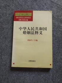 中华人民共和国法律释义丛书:中华人民共和国婚姻法释义