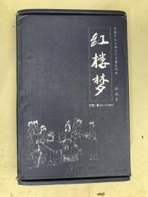 中国四大古典文学名著连环画(收藏本):《红楼梦》【12册全】