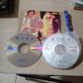 VCD光盘电影龙兄虎弟