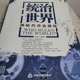 统治世界:神秘共济会揭密