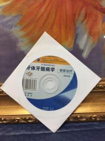 牙体牙髓病学 根管治疗(配套光盘)第4版【请买家注意,只是全新光盘一张,没有书】