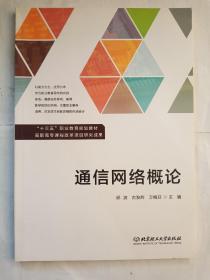 """通信网络概论/""""十三五""""职业教育规划教材"""