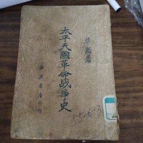 太平天国革命战争史~海燕书店出版(1949年12月再版、品好)