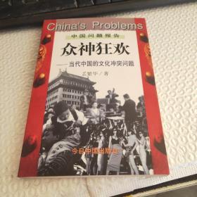 众神狂欢:当代中国的文化冲突问题