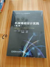机械基础设计实践(第2版)/普通高等教育十三五规划教材