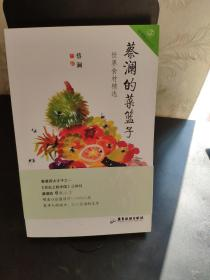 蔡澜的菜篮子:世界食材精选