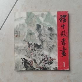 程十发书画1  山水树石