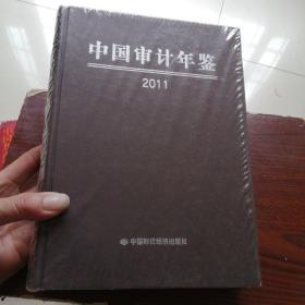 中国审计年鉴2011(未拆封)·