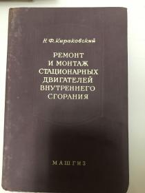固定内燃发动机的修理与安装(1956俄文原版)