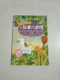 小故事大道理(第1辑)孩子爱读的情商故事