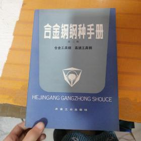 合金钢钢种手册(第三册)