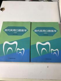 现代实用口腔医学(上下)