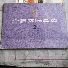 户县农民画选2(馆藏册页十幅全套)