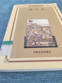 狄公案—中国古典文学名著