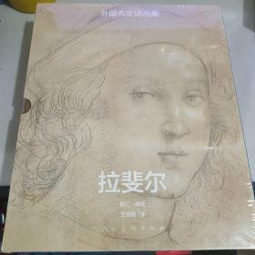 外国名家精品集·拉斐尔(全二册)