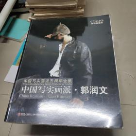 中国写实画派五周年全集:中国写实画派·郭润文