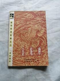金龙潭 热河民间故事之三(围场部分)