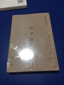 中国古典数字工程丛书:庄子集(繁体字版)