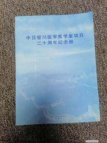中日笹川医学奖学金项目二十周年纪念册、 中日笹川医学奖学金制度二十周年纪念志 (一册2用)
