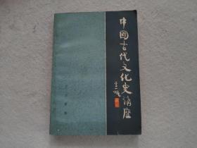 中國古代文化史講座