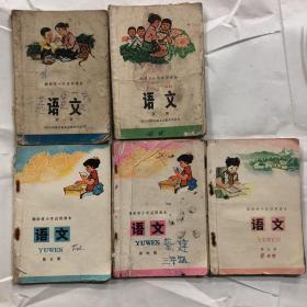 七十年代文革时期湖南省小学试用课本语文第一、二、五、六、九册5本合售